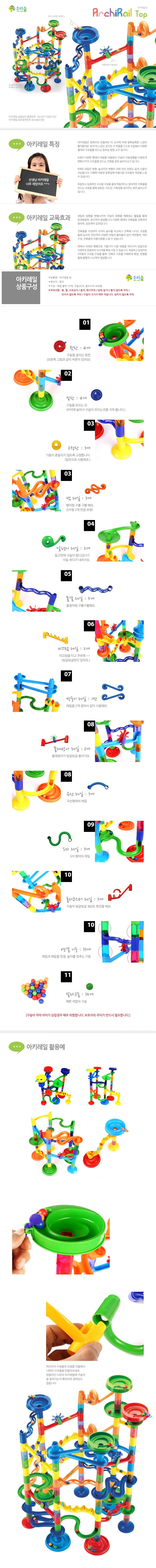 """아키레일_Top """"설계부터 작동까지 우리 아이들은 예술적인 건축가가 됩니다~!"""""""