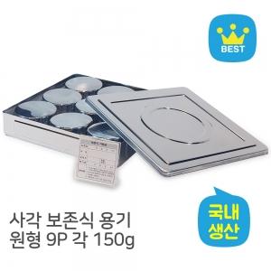 대사각 보존식용기 - 원형 9P (6월 중순 입고)