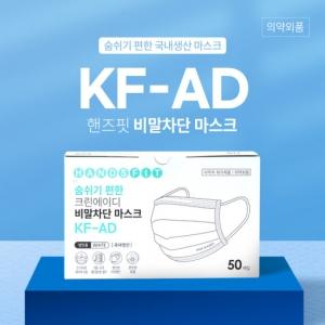 핸즈핏 KF-AD 비말차단 마스크 대형