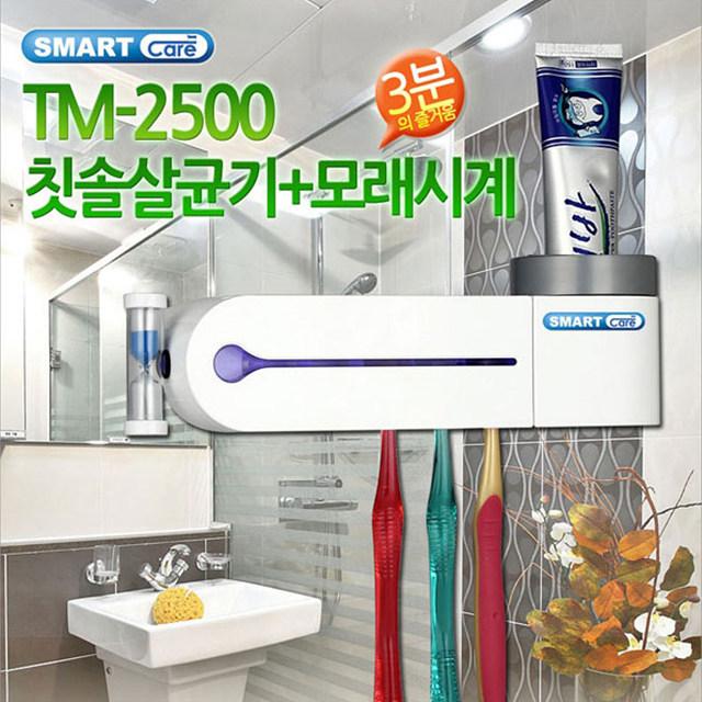 스마트케어TM-2500(모래시계)