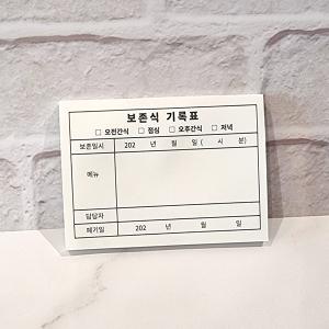 보존식 기록표 포스트잇 (1권±50매)