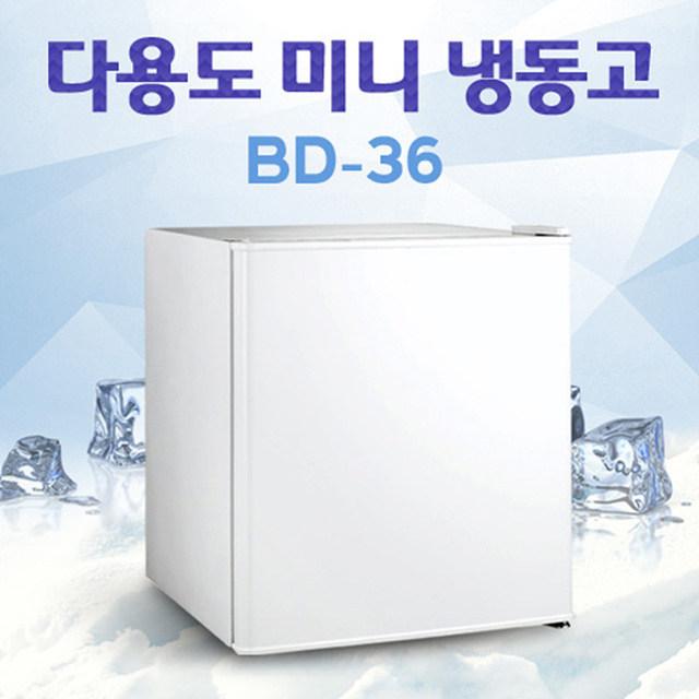 미니소형 다용도냉동고 BD36 36리터(보존식냉동 보존식용기사각 6p또는 9p 6개보관)