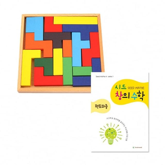 시드창의수학(Step1) 펜토퍼즐
